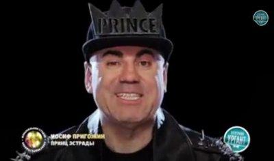 Иосиф Пригожин сам себя продюсирует в клипе «Принц эстрады»