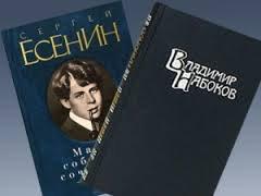 В Ставрополье запретили Набокова и Есенина
