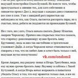 Ведущая «Дома-2» Ольга Бузова шокирует своих поклонников